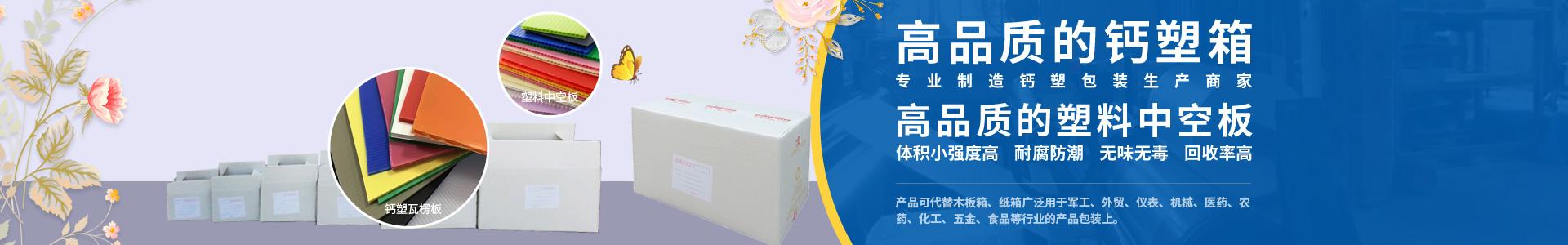 钙塑周转箱