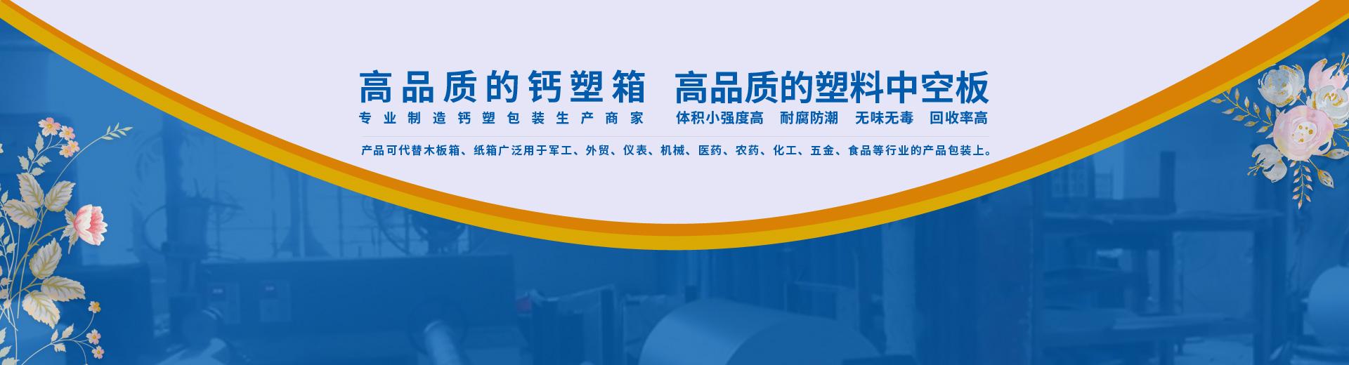 钙塑瓦楞板厂家